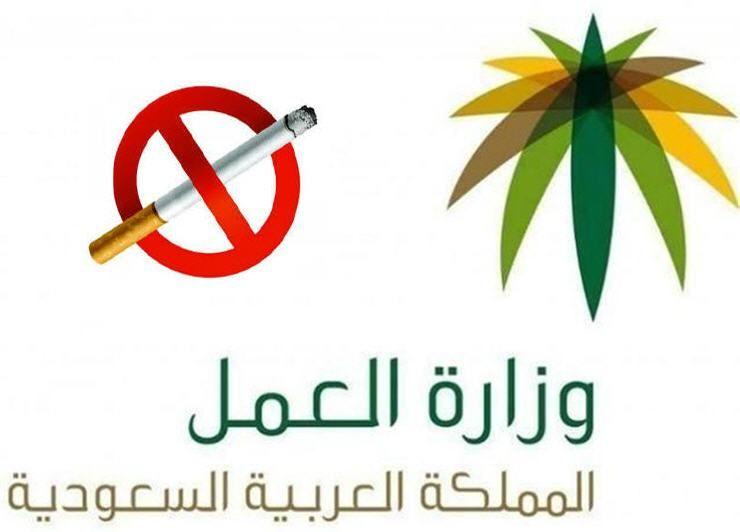 السعودية قرار منع التدخين في أماكن العمل يدخل حيز التنفيذ اليوم Accounting