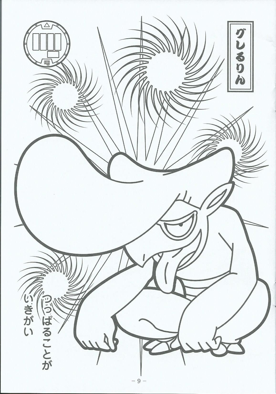 Youkai Gurerurin With Images Coloring Pages Coloring Books