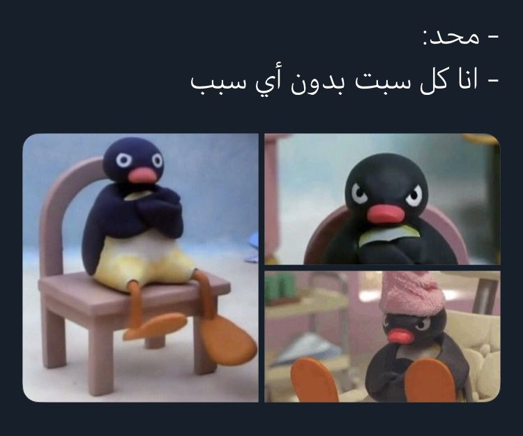 Pin By 𝕄𝕚𝕝𝕒𝕗 ميلاف On عبارات وصور Funny Baby Quotes Memes Funny Faces Arabic Funny