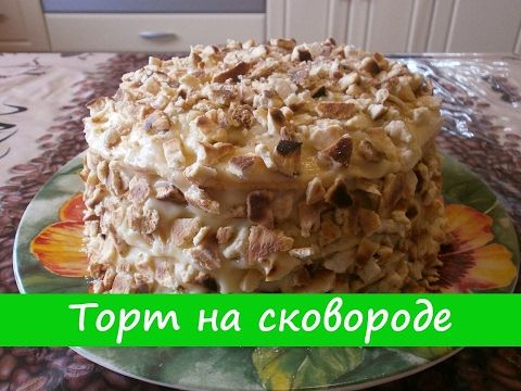 Торт На Сковороде - Нереально Вкусно и Быстро! - YouTube