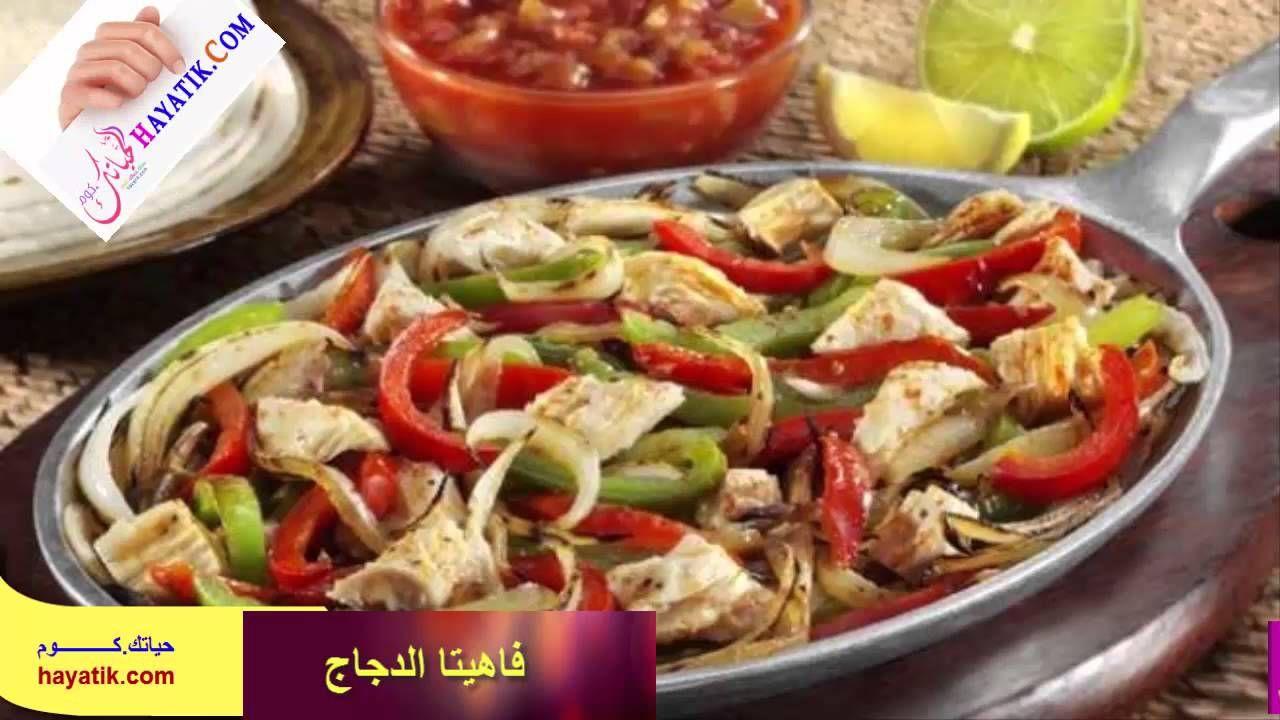 كيفية عمل فاهيتا الدجاج بطريقة سهلة وسريعة اكلات سريعة التحضير وسهلة Fajitas Fajita Recipe Tuna Fajitas