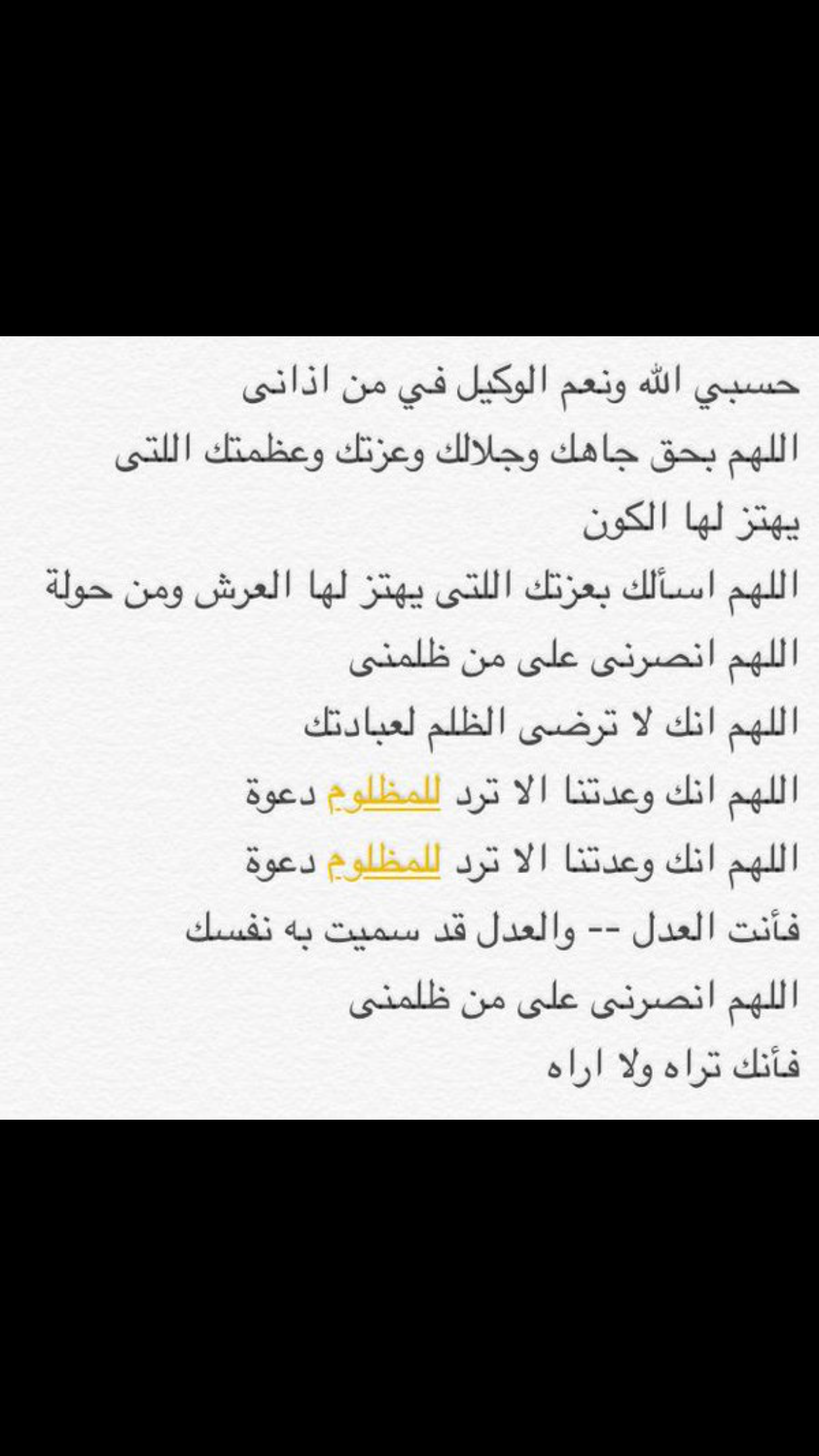 Pin By Hamida Kastali On اذكارات Thoughts Quotes Positive Notes Arabic Quotes
