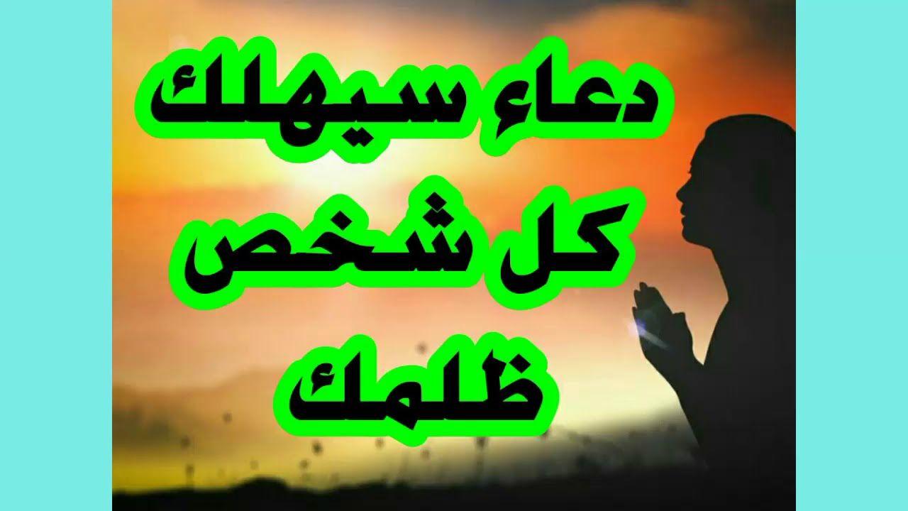 دعاء سريع لهلاك الظالم مجرب 100 Islamic Quotes Quran Islamic Quotes Youtube