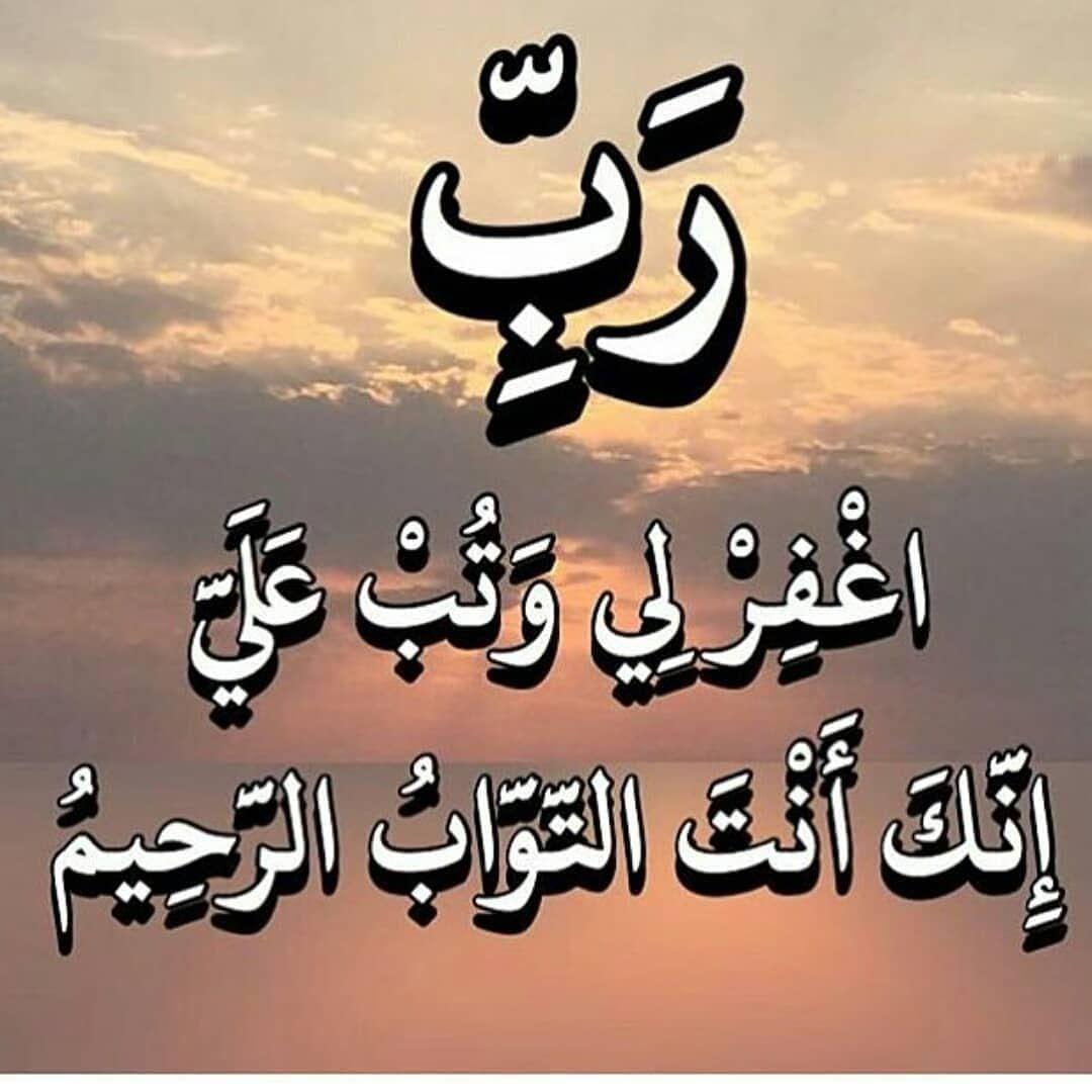 رب اغفر لي وتب علي إنك أنت التواب الرحيم Arabic Calligraphy Allah Wallpaper Allah