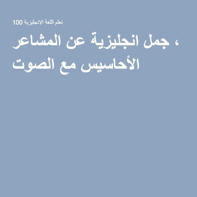 جمل انجليزية عن المشاعر الأحاسيس مع الصوت Arabic Calligraphy Grammar Calligraphy