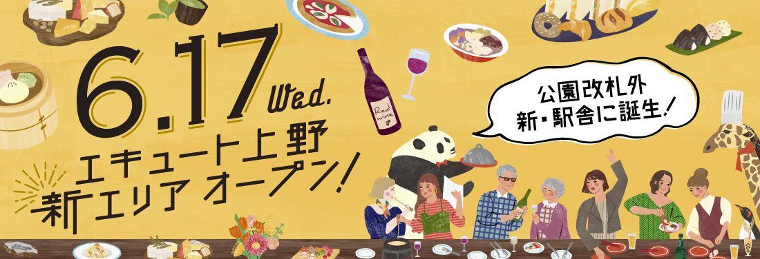 6/17(水)エキュート上野 新エリア誕生!|エキュート上野|楽しいことがキュ~っと詰まっている駅、エキュート