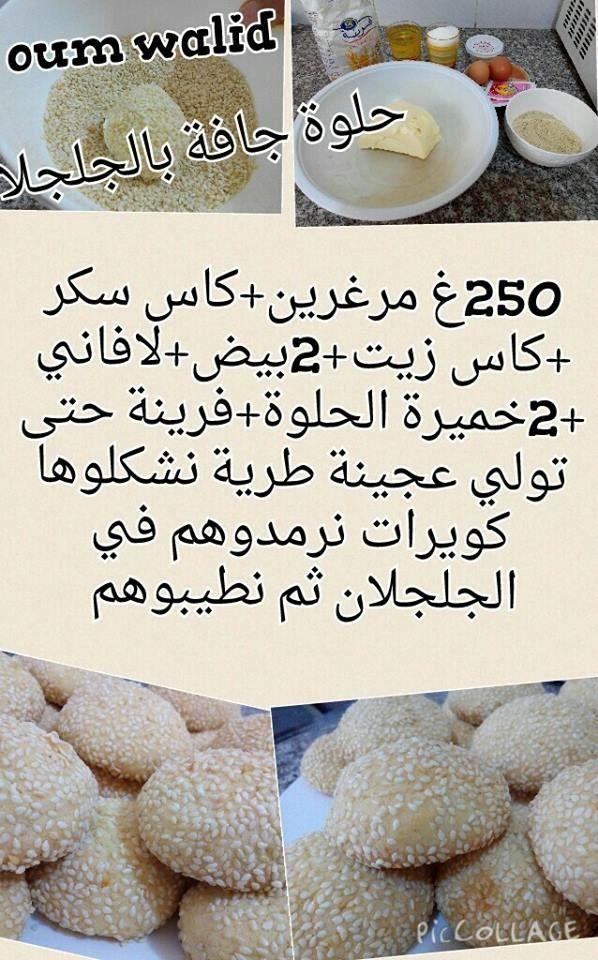 Recettes sucres de oum walid pinterest algerian recipes arabic food kitchens recettes sucres de oum walid forumfinder Images