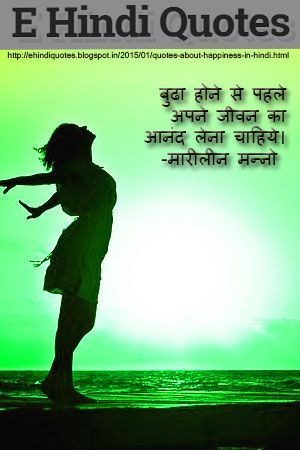 Happiness Quotes In Hindi Happy Quotes Hindi Quotes Quotes