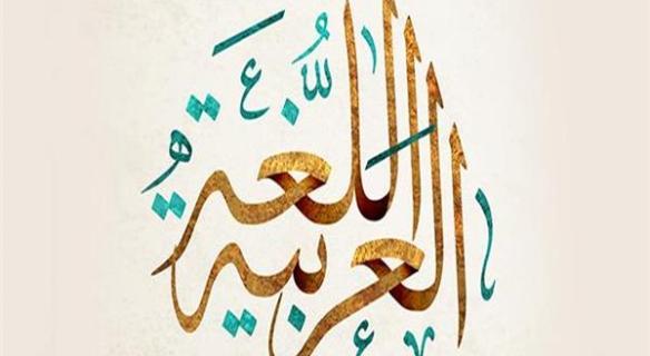 خلفيات عن الضاد Recherche Google Calligraphy Arabic Calligraphy