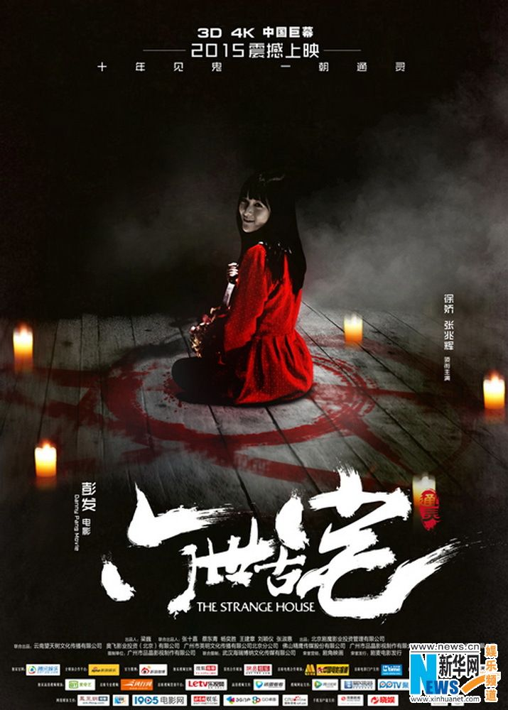 Posters From Danny Pang S The Strange House Horrow Movies Upcoming Horror Movies New Poster