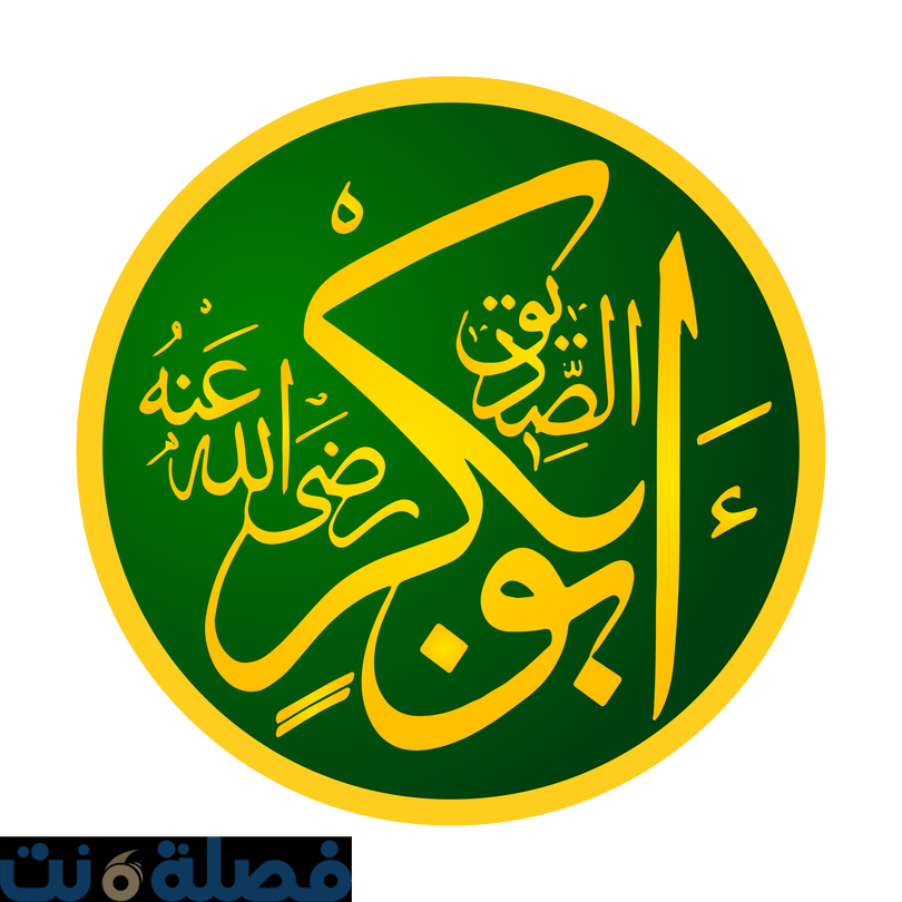 أول من أسلم من الرجال ابو بكر الصديق خليل الرسول ورفيقه في رحلته Islamic Art Islamic Art Calligraphy Islamic Calligraphy