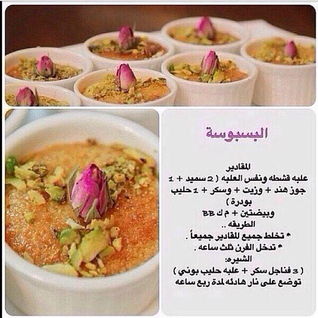 وصفات Food Videos Desserts Ramadan Desserts Arabic Food