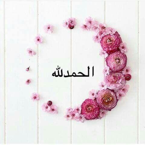 Alhamdulillah always faith pinterest alhamdulillah alhamdulillah always altavistaventures Choice Image