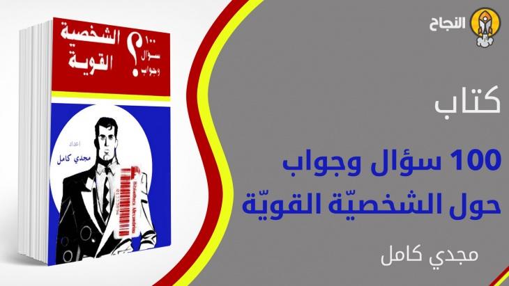 ملخص كتاب 100 سؤال وجواب حول الشخصي ة القوي ة الجزء 1 The 100 Jig