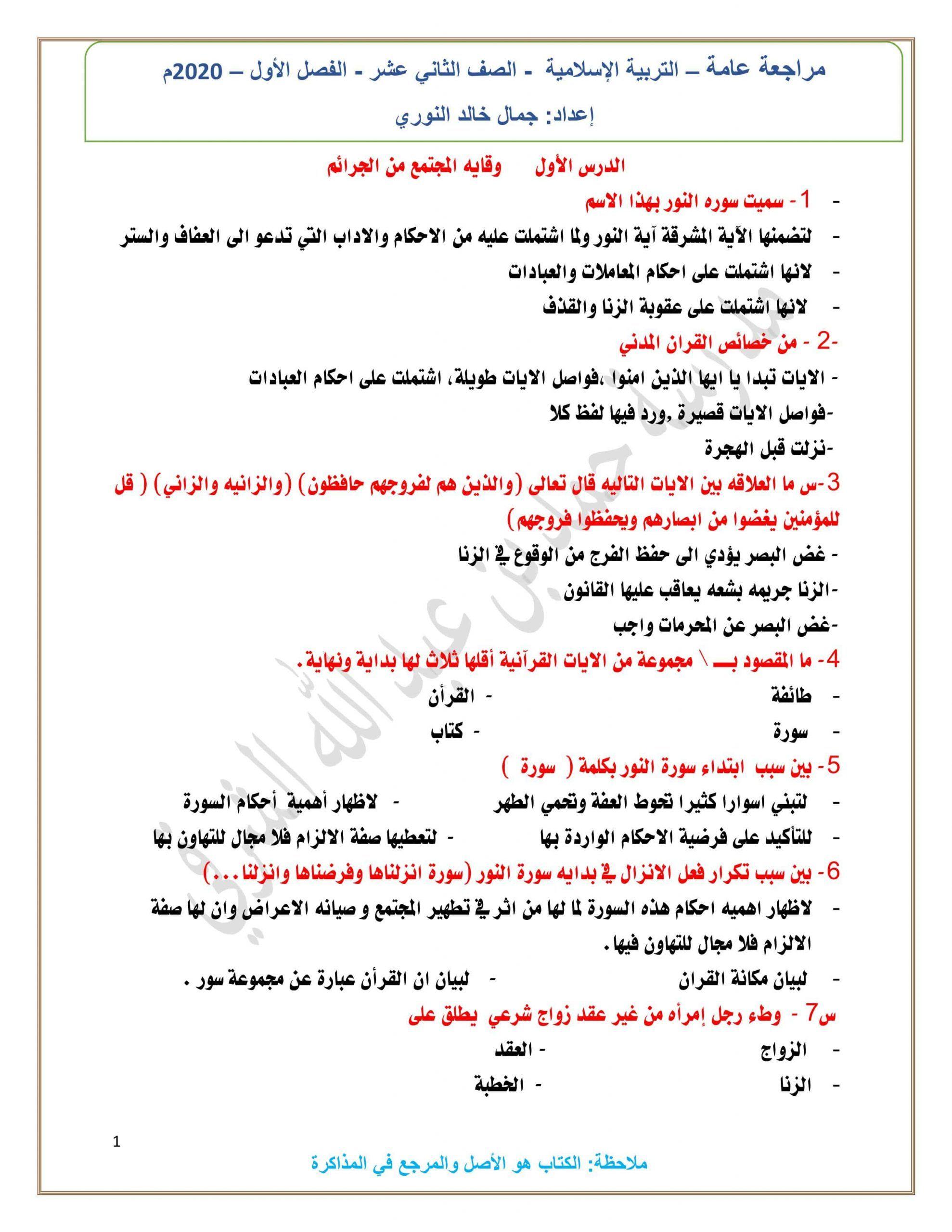 حل اوراق عمل مراجعة عامة الصف الثاني عشر مادة التربية الاسلامية