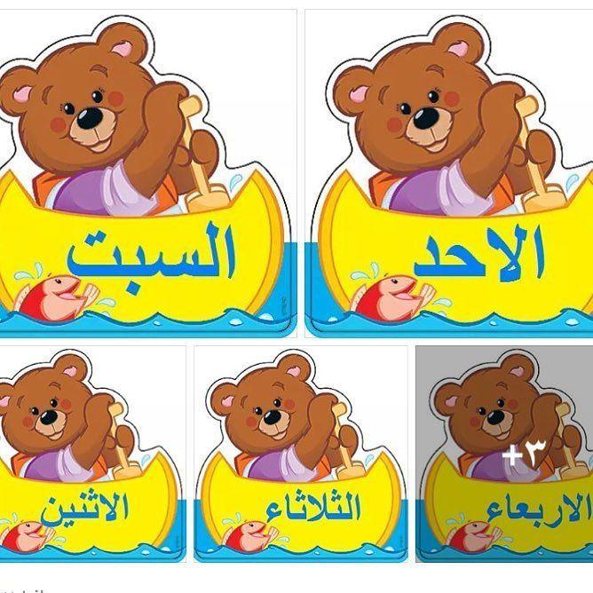 المنهج الوطني الجديد On Instagram بطاقات للسبورة جاهزة للتحميل لايام الاسبوع وسائل تعليمية الصف الأول ال Learning Arabic Arabic Kids Learn Arabic Alphabet