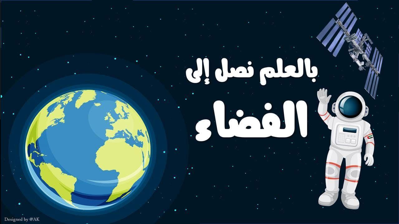 لعبة بالعلم نصل الى الفضاء مميزة لتعليم الرياض الاطفال Arabic Alphabet Letters Lettering Alphabet Arabic Alphabet