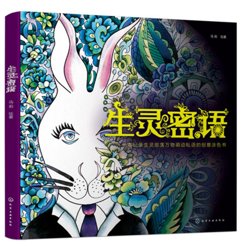 Beautiful Creatures Coloring Book Fashion Art Children Adult Painting Drawing Secret Garden Kill Time Antistress Colouring