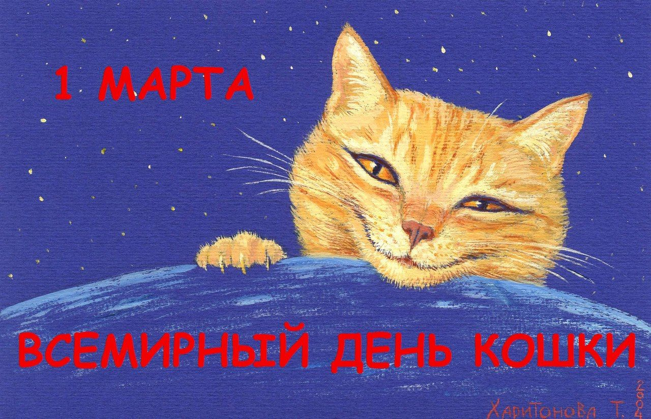 Открытки всемирный день кошек 1 марта