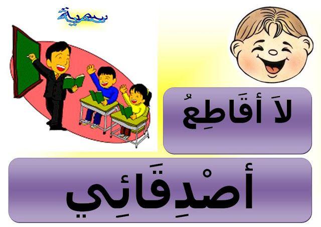 مجموعة من الصور الجميلة التي توثق للقسم وللاخلاق داخل القسم حملها من هنا برابط واحد نشكر لكم انتباهكم ول Islamic Kids Activities Arabic Kids Alphabet Preschool