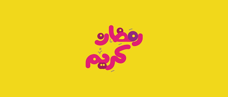 23 ramadan kareem arabic calligraphy greeting card logos m4hsunfo