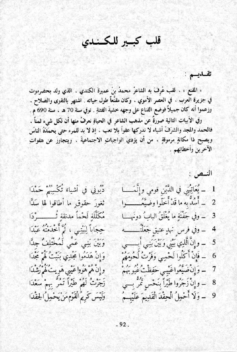 المختار في القراءة والنصوص4 متوسط Arabic Poetry Quotes Learning Arabic