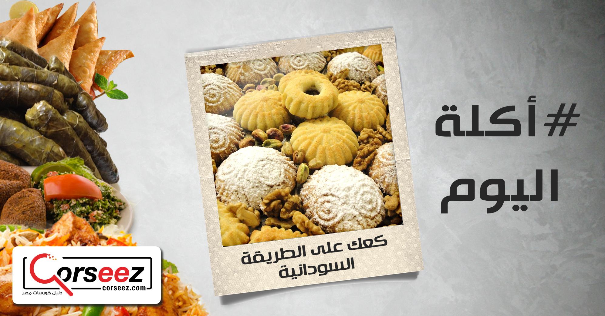 كعك على الطريقة السودانية المقادير 3أكواب دقيق كوب سمن ساخن فنجان سمسم محمص ملعقة كبيرة ملح مقلبة فكوب ماء ملعقة كبيرة ف Ramadan Recipes Food Vegetables