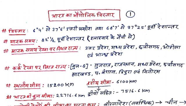 Indian Geography Mapping Raj Holkar Handwritten Notes Hindi Pdf