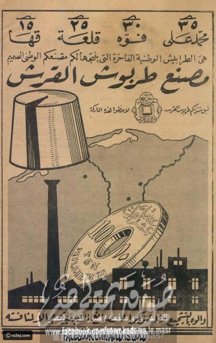33 صورة لأطرف الإعلانات المنشورة منذ 70 سنة إعلانات السيارات ستدهشك رائج Egyptian Poster Old Egypt Egyptian History