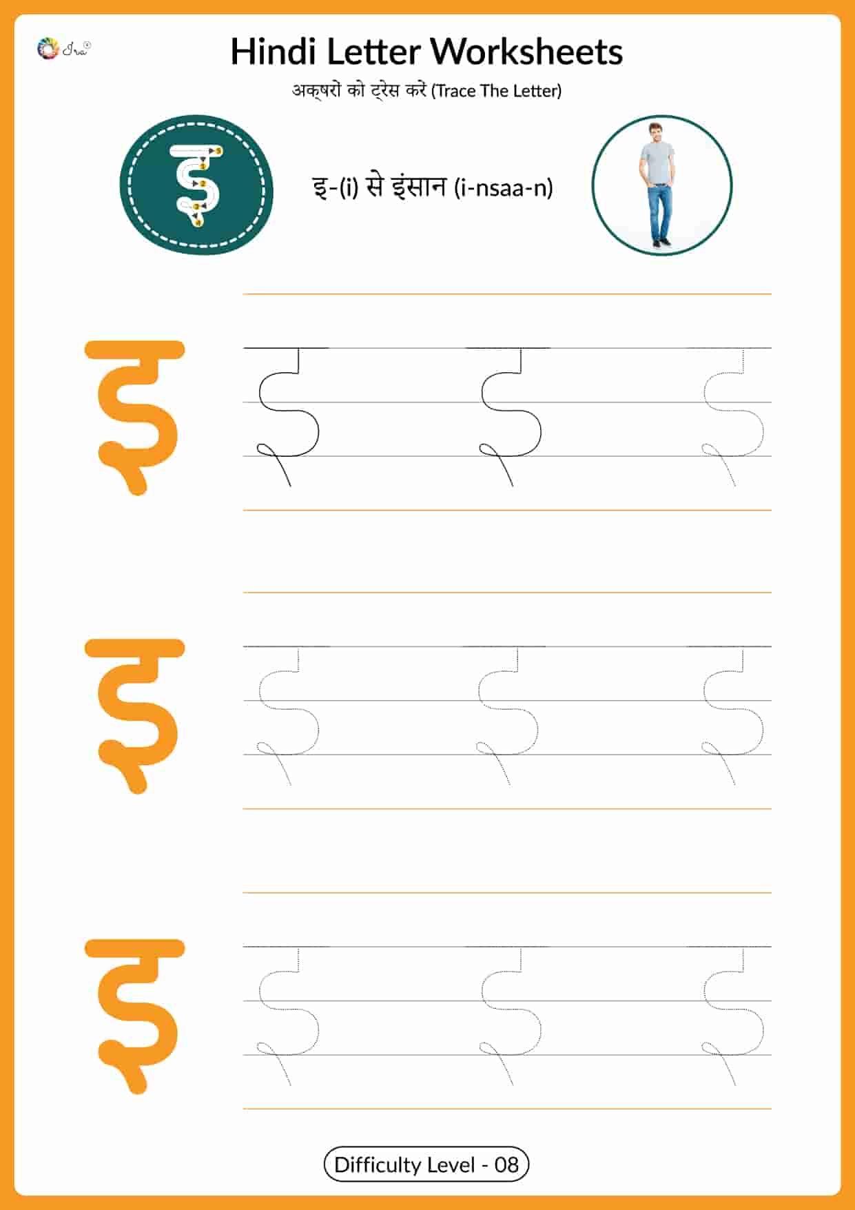 Hindi Alphabet Worksheet PDF - Tracing Letter इ - Ira ...
