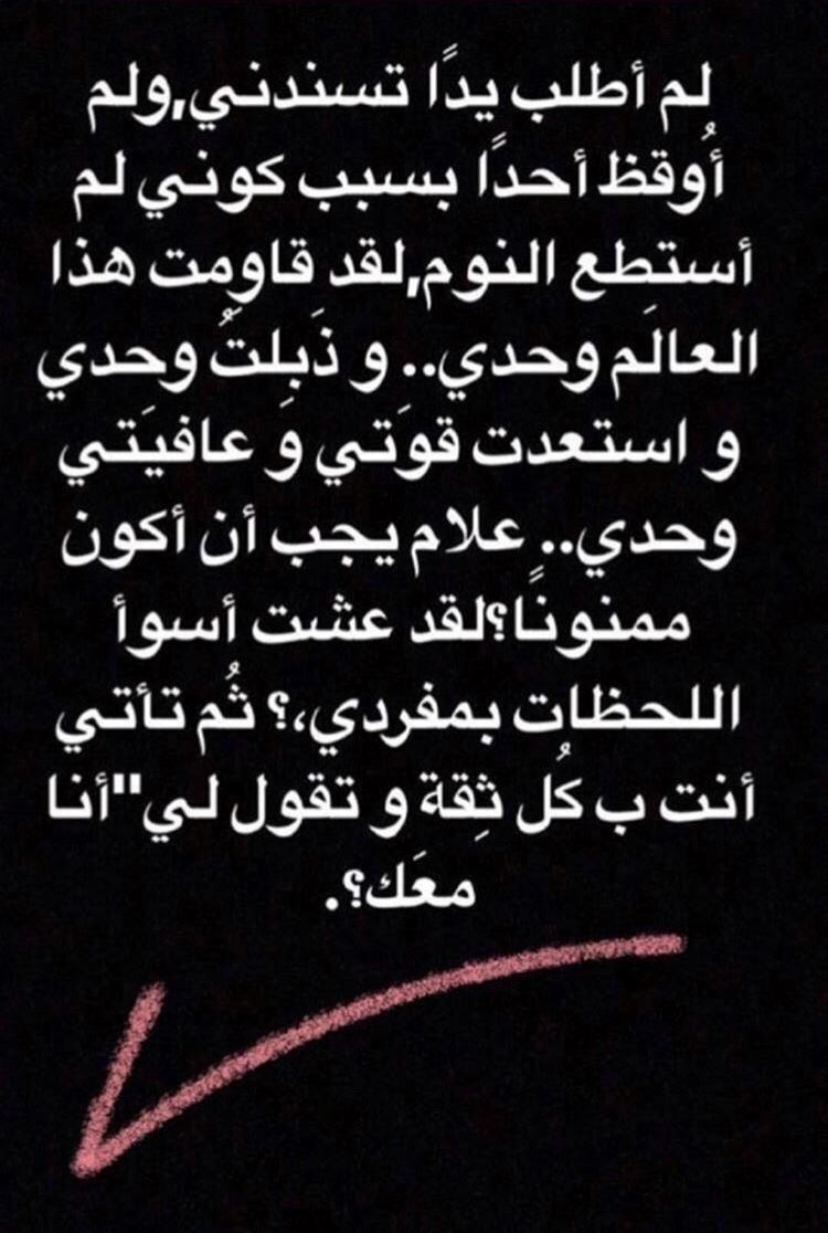 Pin By فتاه لطيفه On Story Fun Love Quotes For Him Short Quotes Love Self Love Quotes
