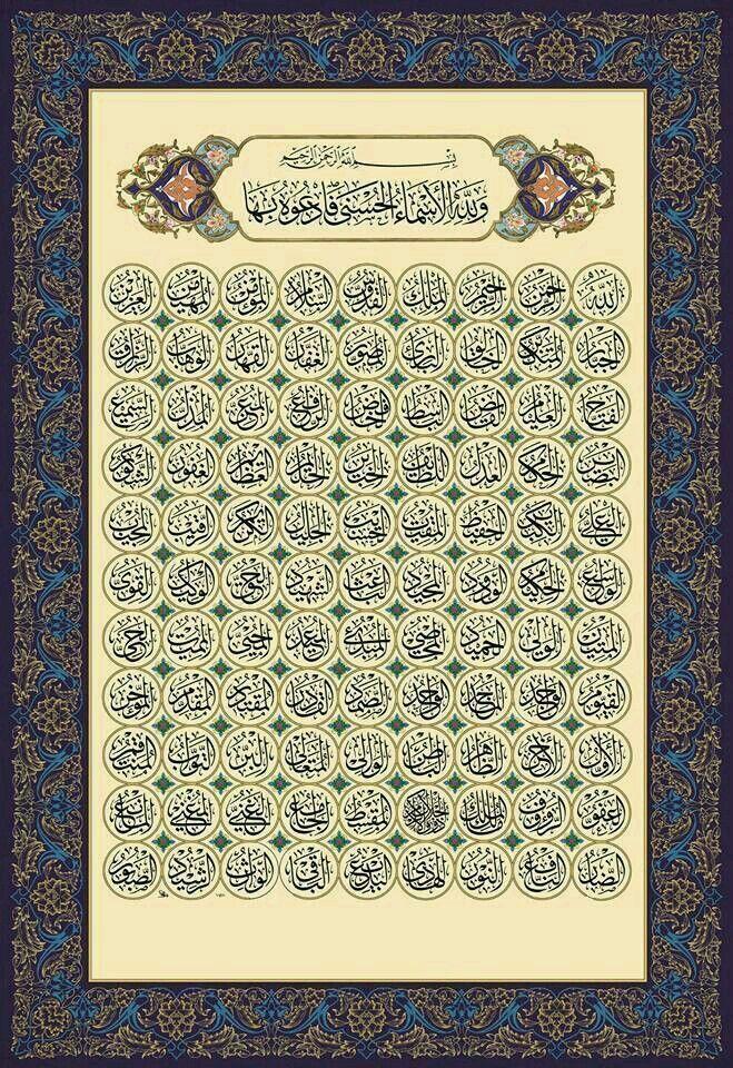 Allah e i suoi 99 attributi (Visita il nostro sito