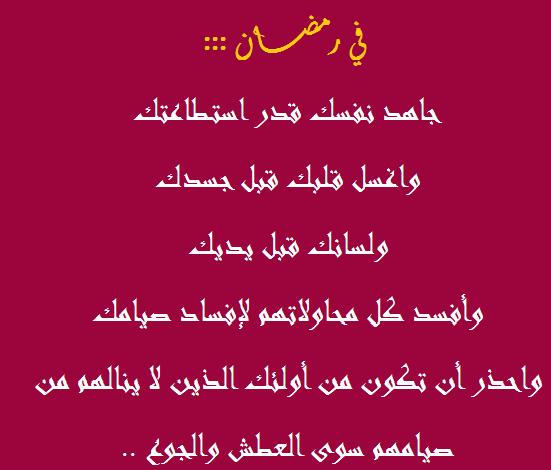 في رمضان Arabic Calligraphy Calligraphy