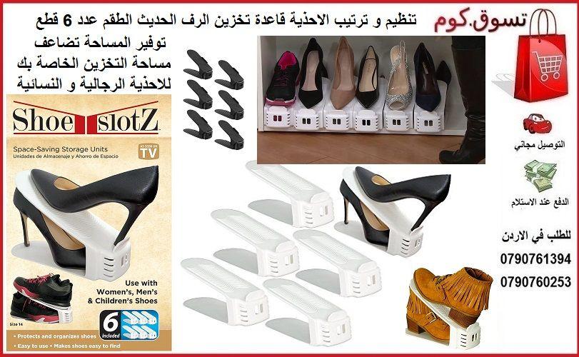 تنظيم و ترتيب الاحذية قاعدة تخزين الرف الحديث الطقم عدد 6 قطع توفير المساحة تضاعف مساحة التخزين الخاصة بك للاحذية الرجالية و الن Sw Shoes Childrens Shoes Shoes