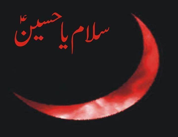 Muharram Salam Ya Hussain A S Salam Ya Hussain Ya Hussain Wallpaper Muharram