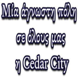 Μία άγνωστη πόλη σε όλους μας η Cedar City βρίσκετ...