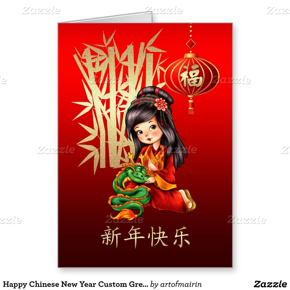 Happy Chinese New Year Custom Greeting Cards Custom Greeting Cards