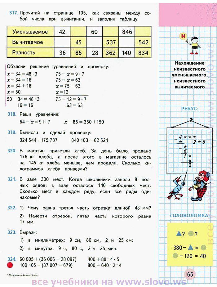 Гдз по химии класс. в.д. воловик е.д. крутецкая