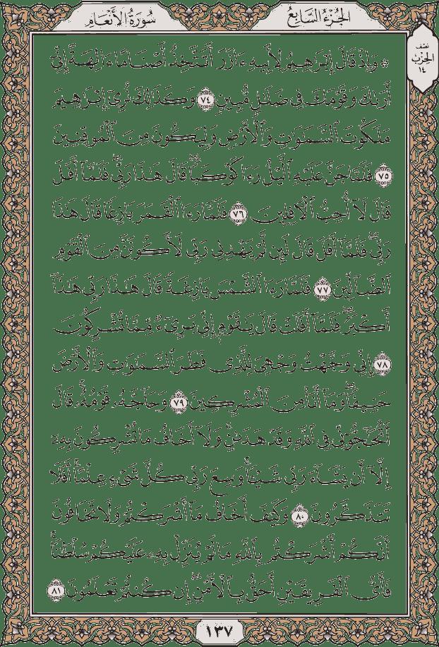 أجزاء القرآن الكريم المصحف المصور بداية الجزء ونهايته 7 الجزء السابع لتجدن أشد الناس Quran Quran Verses Math