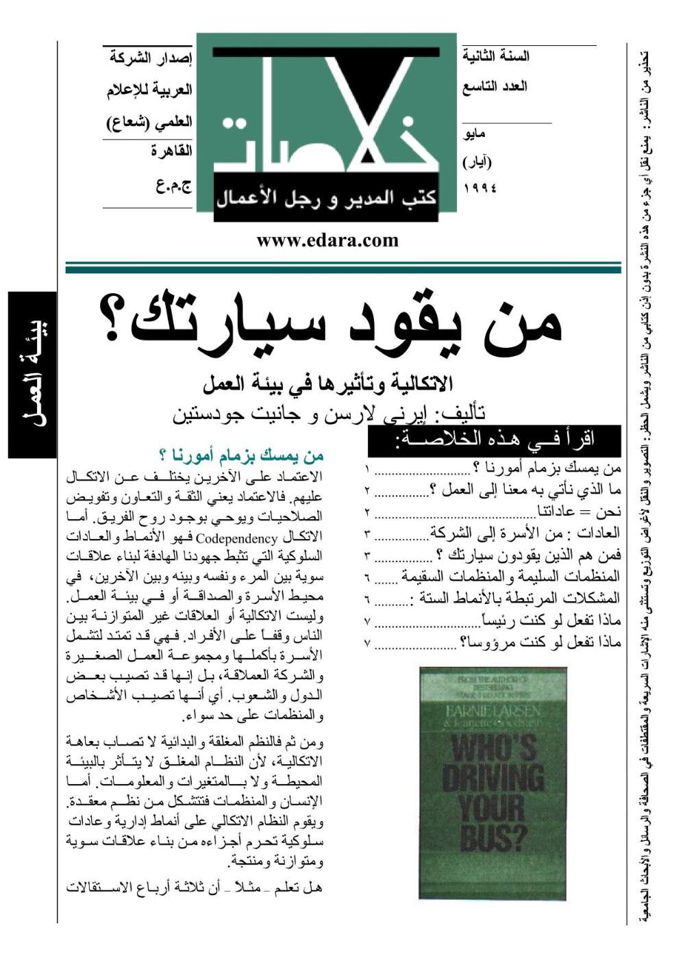 Pin By Ava On Akam Writing Entrepreneur Mindset Books