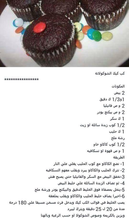 كب كيك الشوكولاته Tunnocks Tea Cakes Food Drinks Dessert Desserts