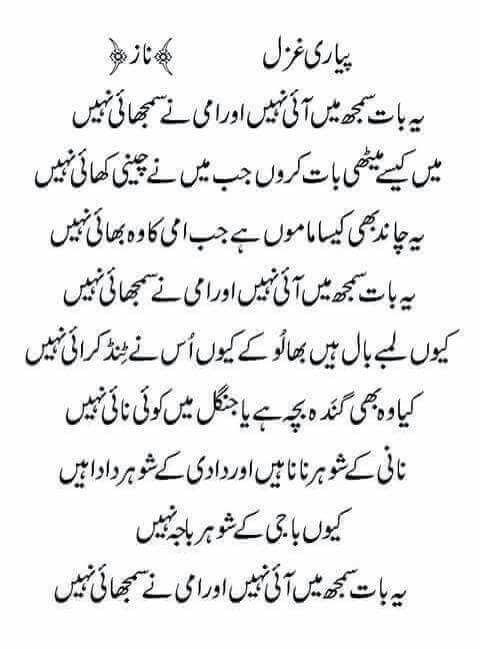 Funny Urdu Poetry Images : funny, poetry, images, Rahat, Funny, Poetry,, Poetry, Words,, Humorous