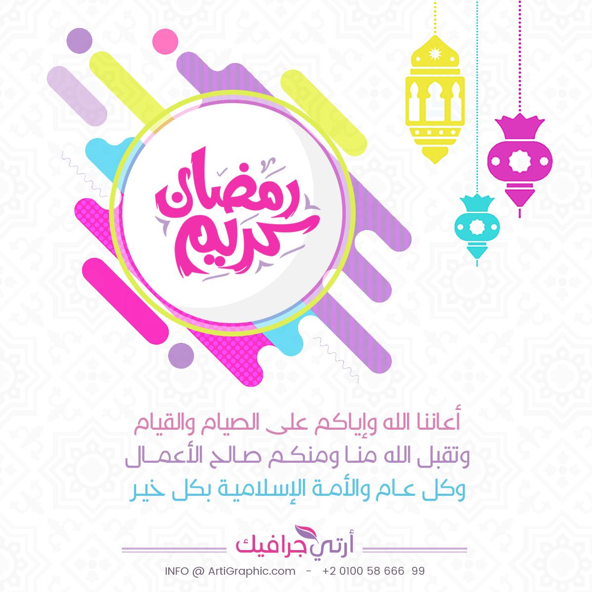 رمضان كريم كل عام والأمة الإسلامية جميعا بخير وأعاننا الله على الصيام والقيام وتقبل منا ومنكم صالح الأعمال F Ramadan Crafts Web Design Web Design Company