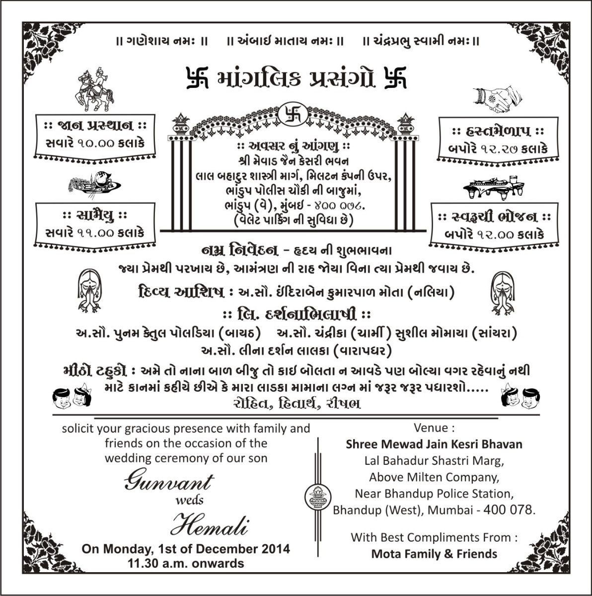 Pin By Kalpesh Bhayani On Format Invitation Card Design Wedding