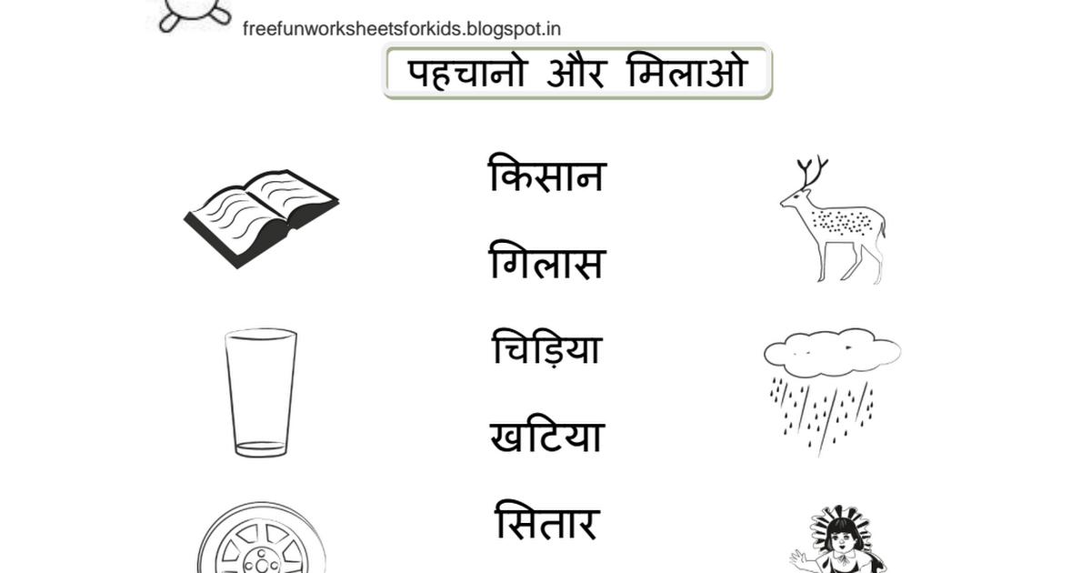 इ की मात्रा.pdf Hindi worksheets, Worksheets, 1st grade