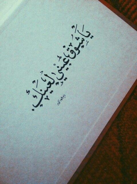 الاشتياق Me Quotes Arabic Quotes Quotes