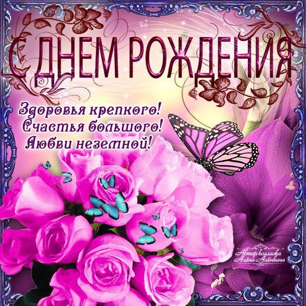 Открытки, поздравления с днем рождения! | ВКонтакте