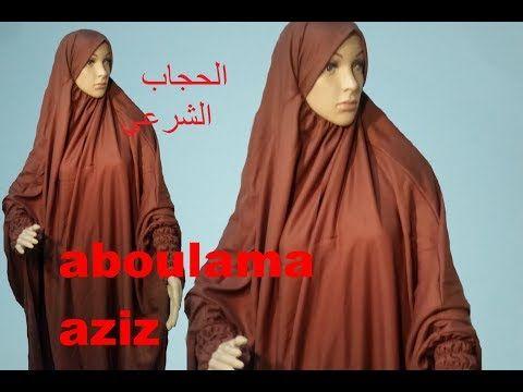 الحلقة 34 تفصيل وخياطة العبايات او الحجاب الشرعي The Hijab Youtube Hijab Designs Sewing Nun Dress