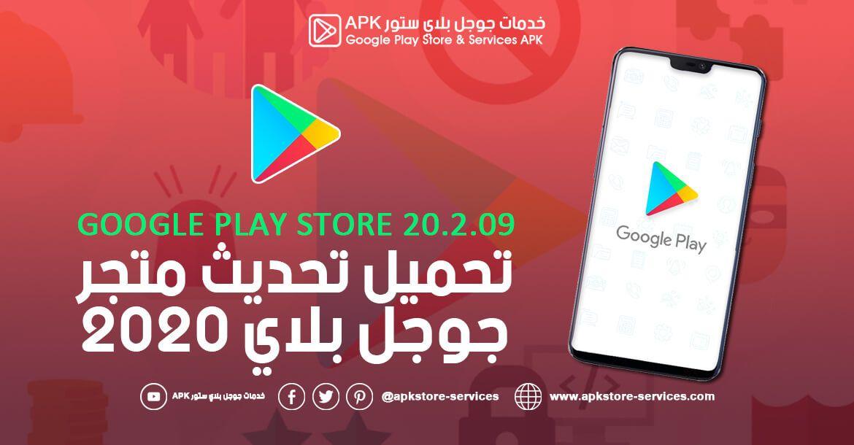تحديث متجر بلاي 2020 تنزيل Google Play Store 20 2 09 أخر إصدار Google Play Store Google Play Google