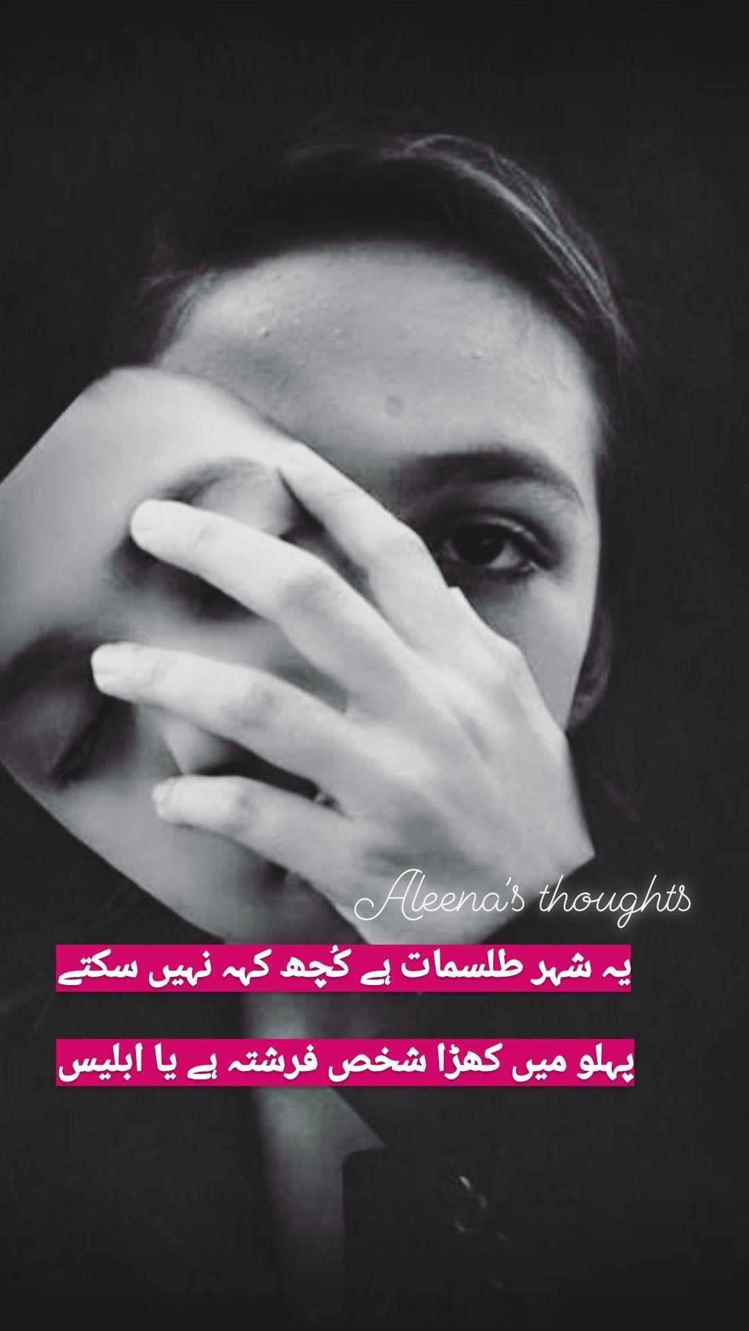 #amazing_urdu_poetry   Lines quotes, Urdu poetry, True words